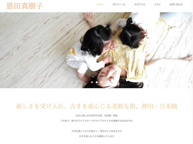 恩田真樹子のWEBサイト
