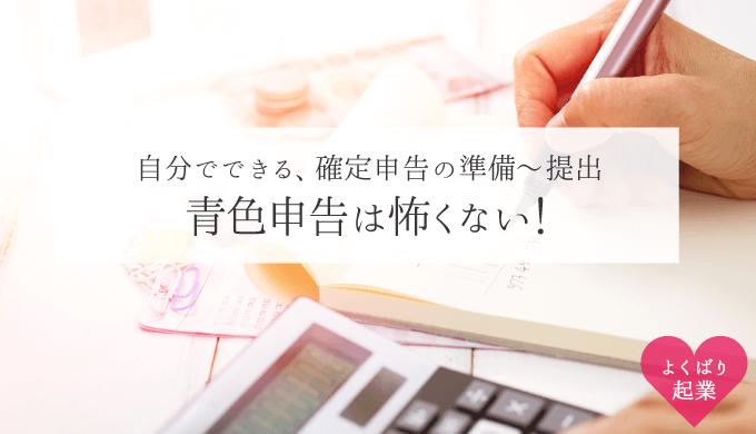 青色申告は怖くない!という文字の背景に電卓とペンを持った女性の手が写っている画像
