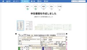 クラウド会計ソフトfreeeの画面