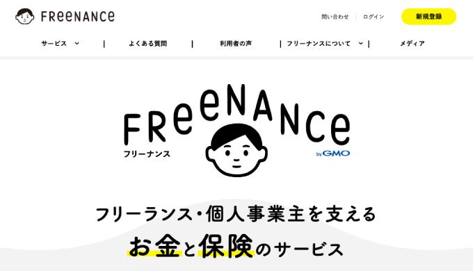 フリーナンスの登録画面