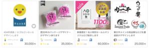 ココナラの商品の検索結果ページの例