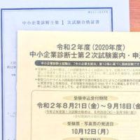 中小企業診断士1次試験合格