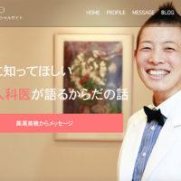 高尾美穂のWEBサイト