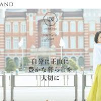 UNIBRANDのWEBサイトリニューアル
