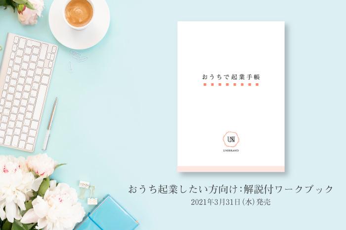 おうちで起業手帳のトップ画像