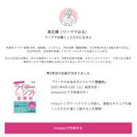 尾石晴(ワーママはる)さんのWebサイト