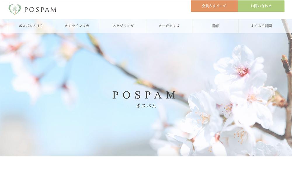 POSPAMのWebサイト